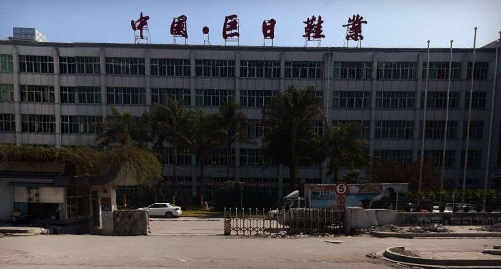 广州巨日鞋业有限公司在温州选鞋类仪器校准找华品计量