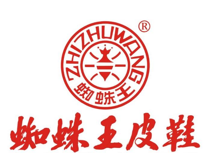 广州永嘉县蜘蛛王鞋业有限公司鞋类仪器校准找华品计量