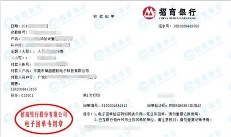 广州东莞市策越塑胶电子科技有限公司做仪器校准找华品计
