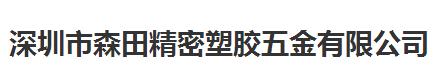 广州深圳市森田精密塑胶五金有限公司做仪器校准找华品计