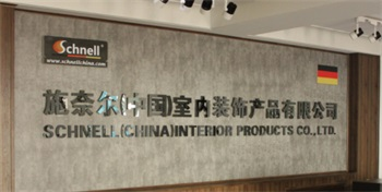 广州辽宁施奈尔室内装饰产品有限公司做仪器校准找华品计