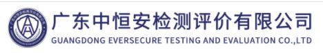 广州广东中恒安检测评价有限公司做仪器校准找华品计量