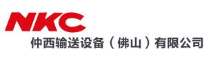 广州仲西输送设备(佛山)有限公司做仪器校准找华品计量