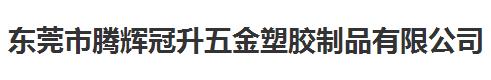 广州东莞市腾辉冠升五金塑胶制品做仪器校准找华品计量