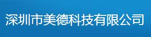 广州美德精密科技有限公司做仪器校准找华品计量
