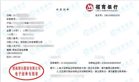 广州深圳森工科技有限公司做仪器校准找华品计量
