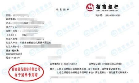 广州东莞市辰科自动化科技有限公司做仪器校准找华品计量