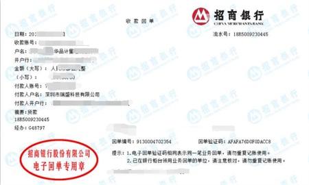 广州深圳市瑞盛科技有限公司做仪器校准找华品计量