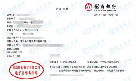 广州深圳中云建设集团有限公司做仪器校准找博罗计量