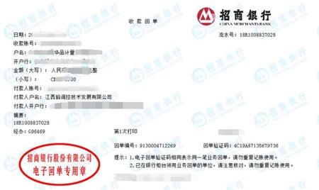 广州江西脑调控技术发展有限公司做仪器校准找华品计量