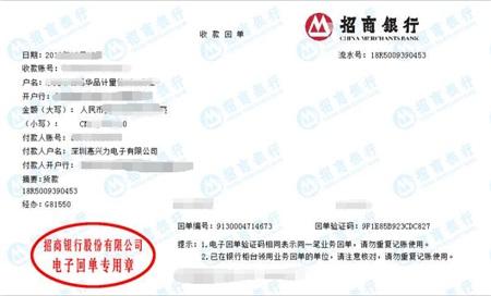 广州深圳惠兴力电子有限公司做仪器校准找华品计量