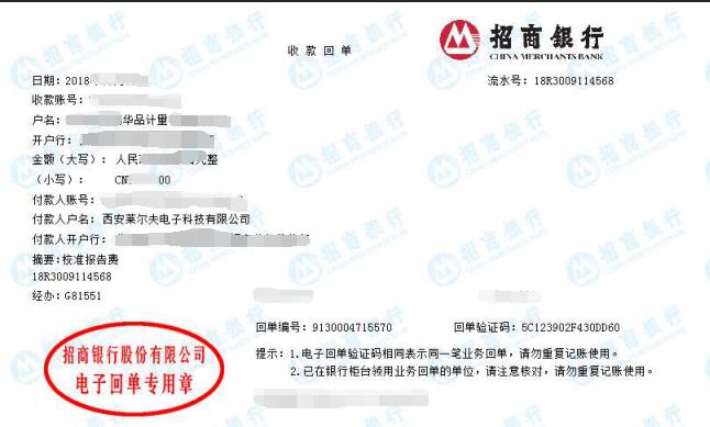 广州西安莱尔夫电子科技有限公司做仪器校准找华品计量