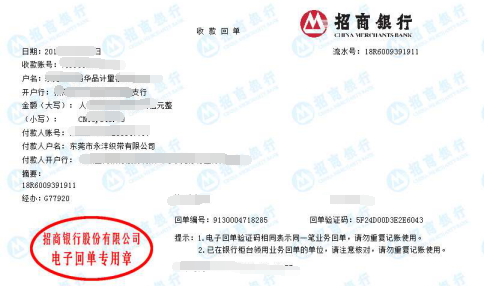 广州东莞市永沣织带有限公司做仪器校准找华品计量