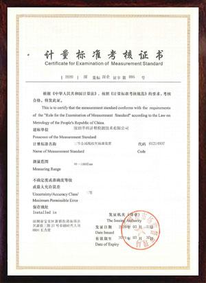 三等金属线纹尺标准装置标准考核证书