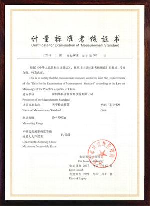 天平检定装置标准考核证书